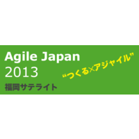 Agile Japan 2013 福岡サテライト