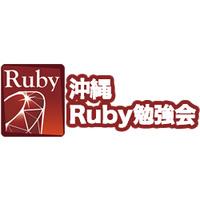 初心者対象★沖縄Ruby勉強会「Ryukyu.rb」