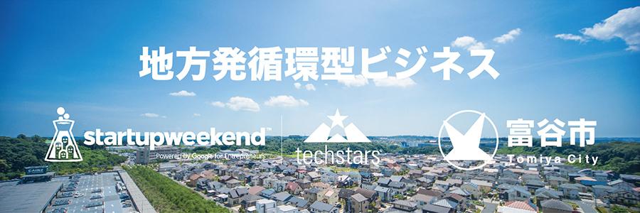 [初開催!]Startup Weekend 富谷 「地方発循環型ビジネス」オンライン開催