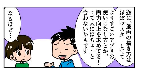 イラスト8_2.png