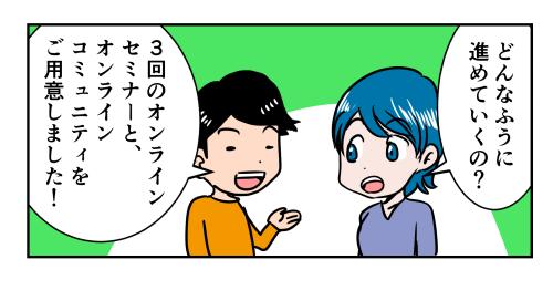 イラスト6_2.png