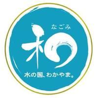 和歌山県観光振興課(「水の国、わかやま。」シンポジウム事務局)