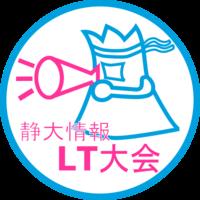 静大情報学部LT大会&勉強会