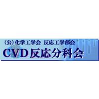 CVD反応分科会