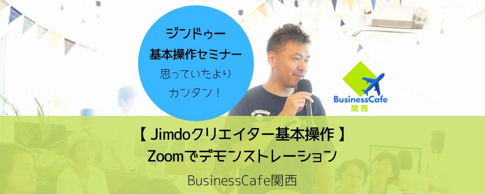 【Zoom開催】ジンドゥー基本操作セミナー|Jimdoクリエイター基本操作デモンストレーション