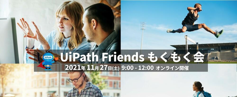 UiPath Friends もくもく会 2021年11月開催