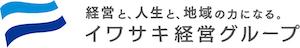 iwasaki_logo.png