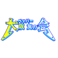 大阪ペッパー友の会