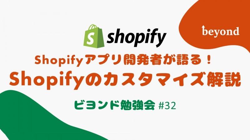 Shopifyアプリ開発者が語る!Shopifyのカスタマイズ解説