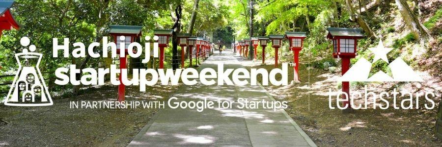 【第2回】Startup Weekend Tokyo Hachioji