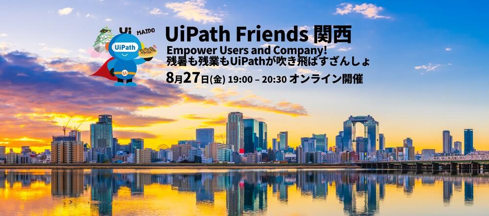 第4回 UiPath Friends 関西 ~Empower Users and Company! 残暑も残業もUiPathが吹き飛ばすざんしょ~