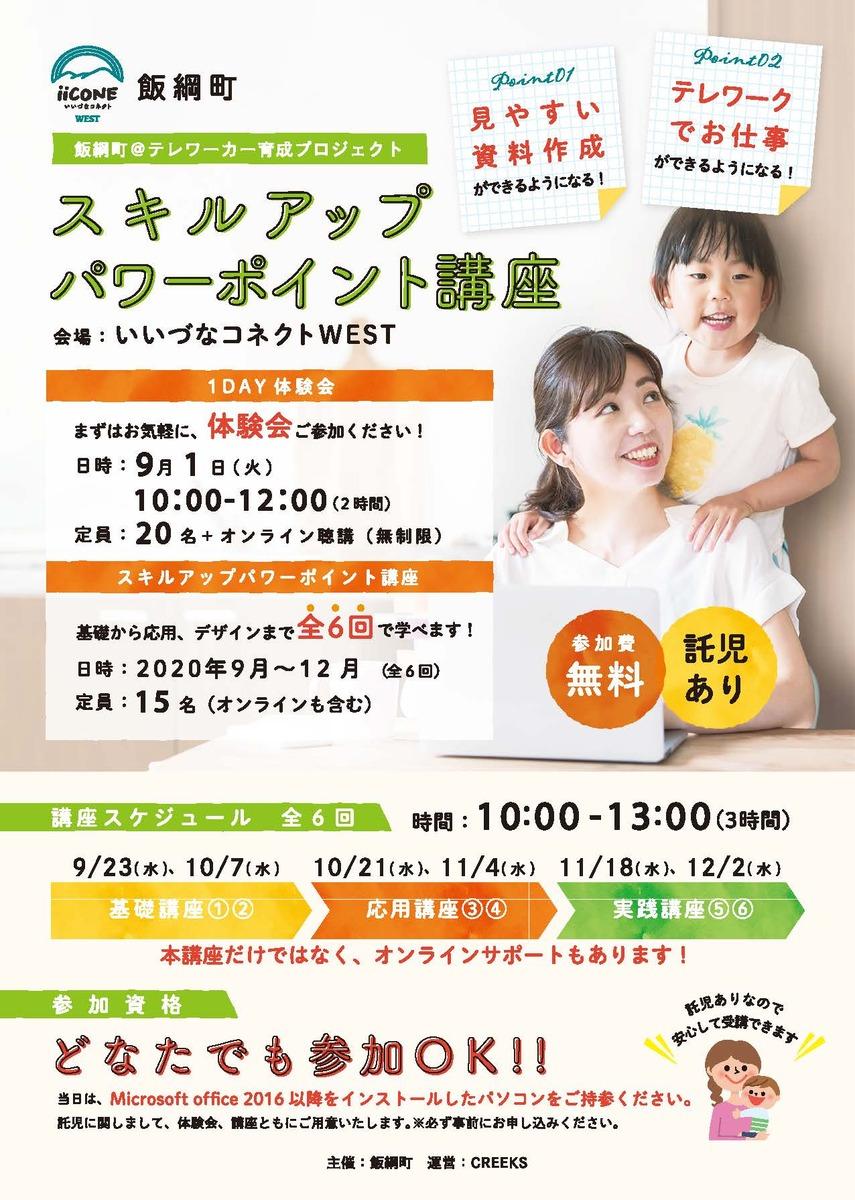 飯綱町体験会講座_A4チラシおもて_校了_WEB.jpg