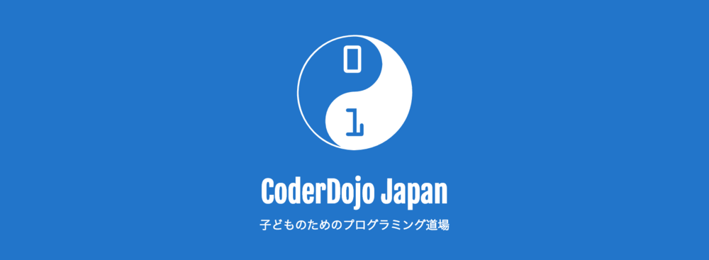 Girls Initiative for CoderDojo キャンペーン (8月2日)