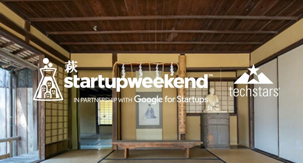 [初開催]Startup Weekend 萩