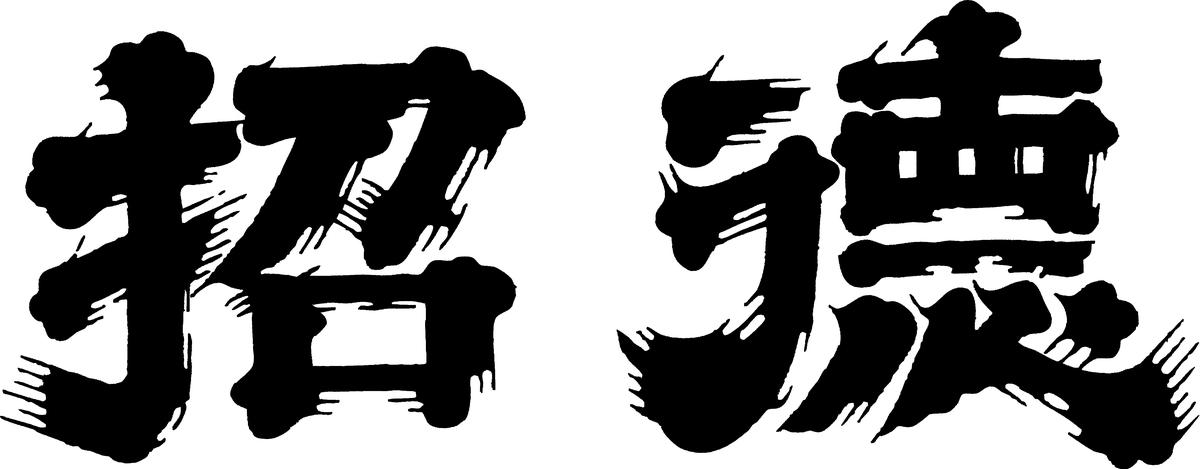 Shotoku.jpg