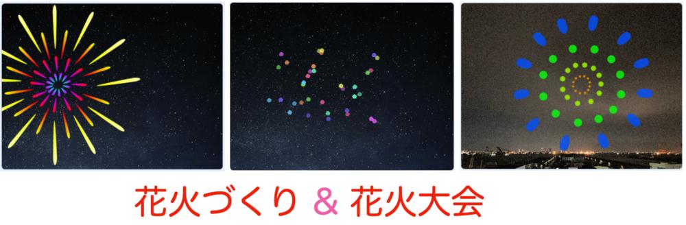 【六甲道校】ハック花火大会 2021(小3〜中3)
