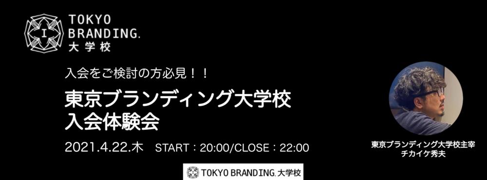 入会希望者必見!! 『東京ブランディング大学校』入会体験会