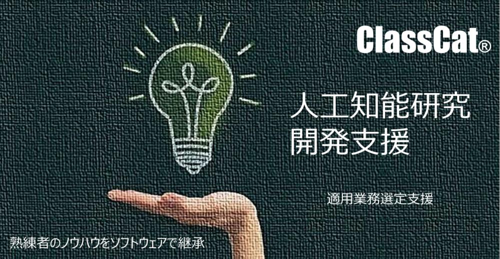 【2021年06月23日(水):ウェビナー】人工知能テクノロジーを実ビジネスで活用するには?Vol.106