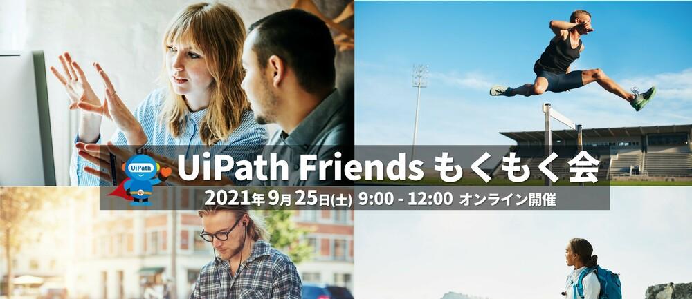 UiPath Friends もくもく会 2021年9月開催