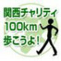 関西チャリティ100km歩こうよ♪大会