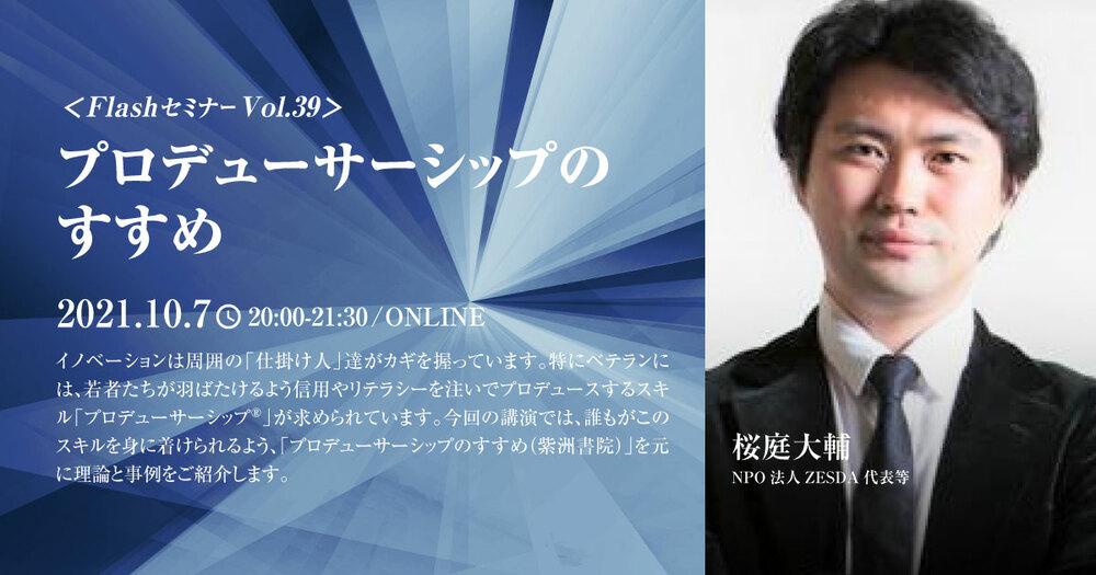 FlashセミナーVol.39【無料】『プロデューサーシップのすすめ』のアイキャッチ画像