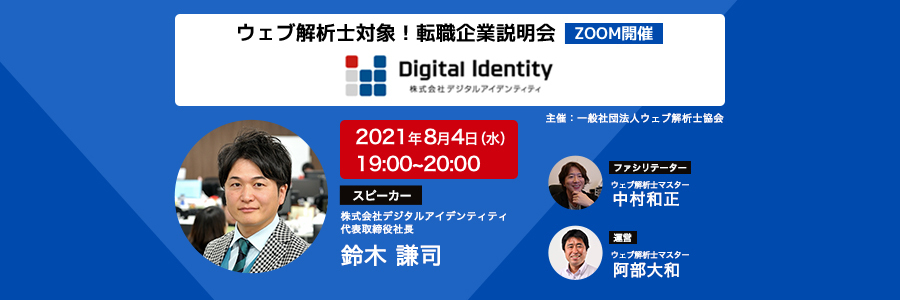 【ウェブ解析士求む!】 新たな職場の出会いを創出する「転職企業説明会by 株式会社デジタルアイデンティティ」のアイキャッチ画像